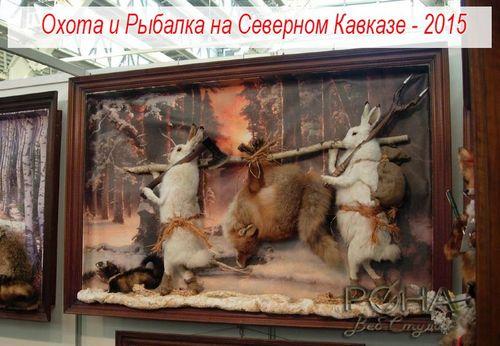 выставка рыболов ставрополь