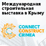 «Connect Construct Crimea» 2018