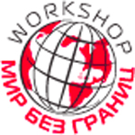 Workshop «МИР БЕЗ ГРАНИЦ». Весенняя серия