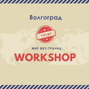 Workshop Мир без границ. Волгоград